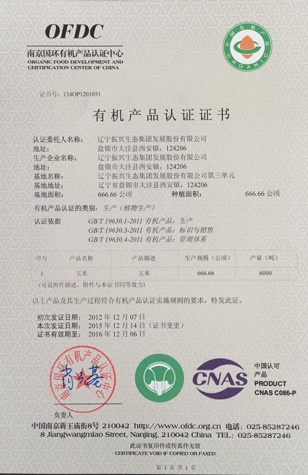 有机产品认证证书—玉米
