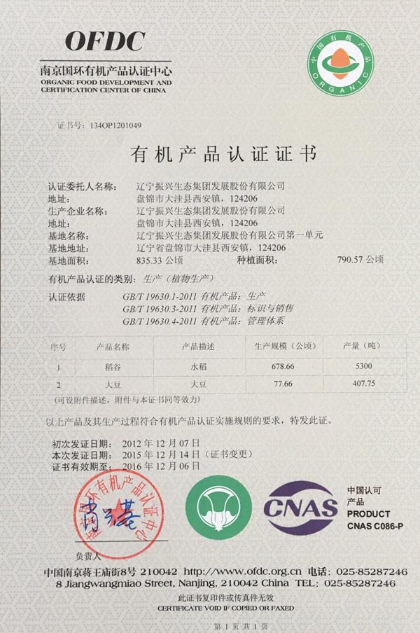 有机产品认证证书—水稻、大米